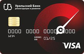 УБРиР - кредитная карта