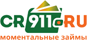 Кредит 911 - онлайн займ