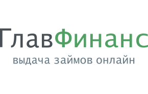 Главфинанс - онлайн кредиты