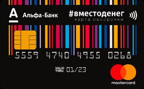 Альфа банк кредитная карта вместо денег